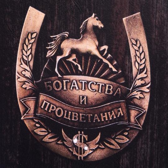 "Книга сейф ""Подкова"" (26*17*5) (012UE)"