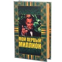 """Книга сейф """"Мой первый миллион"""" (26*17*5)"""