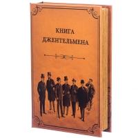 "Книга сейф ""Книга джентельмена"" (26*17*5)"