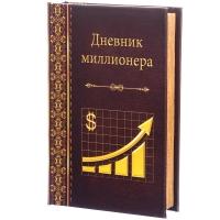 """Книга сейф """"Дневник миллионера"""" (26*17*5)"""