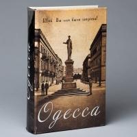 "Книга-сейф ""Одесса"" (26*17*5 см)"