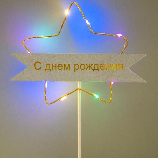 Топпер Звезда со светом (золото) (8132-017)