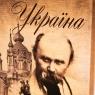 """Книга-сейф """"Украина"""" (26*17*5 см) (011UE)"""