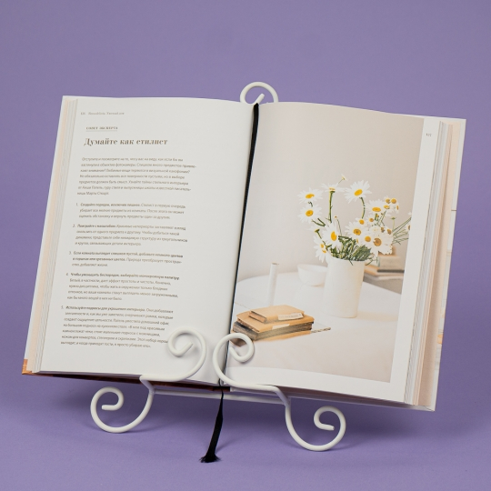 Подставка под книгу декоративная (28 см.) (2011-010)