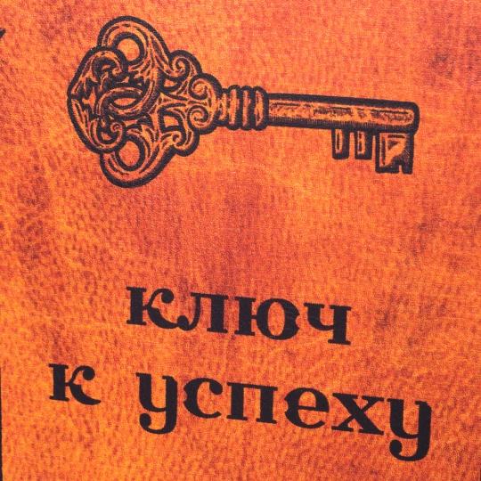 "Книга сейф ""Ключ к успеху"" (26*17*5)"