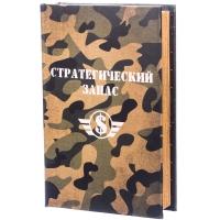 """Книга сейф """"Стратегический запас"""" (26*17*5)"""