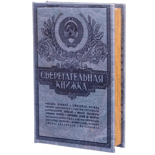 """Книга сейф """"Сберегательная книжка"""" (26*17*5) (045UE)"""