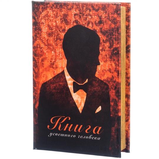 """Книга сейф """"Книга успешного человека"""" (26*17*5)"""